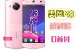 广州美图手机实体店 美图M8手机 美图T8手机 分期付款