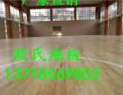 上海篮球地板篮球馆木质地板单层体育地板运动体育地板安装