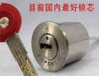 华山珑城开锁换锁芯 换超B级锁芯C级叶片锁芯