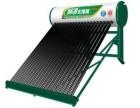 无锡力诺瑞特/桑乐/桑夏/皇明太阳能热水器专业维修