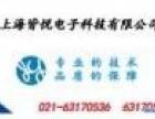上海杰椿-上海联想笔记本代理thinkpad笔记本代理