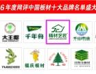 2017中国板材十大品牌榜单看这里!