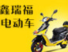 鑫瑞福电动车加盟