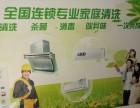 麻城百洁帮专业家电清洗连锁店