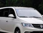 宝骏730全新商务车(带司机)出租24小时(东乡)