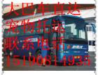 (广州到新乡的客车直达汽车在哪坐/多久到)
