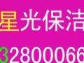 【星光家政】咸阳最正规的家政公司之一