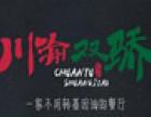 川渝双骄餐厅加盟
