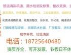 重慶南岸區管道清淤疏通,價格合理透明,節假日不休