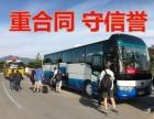 大兴租车黄村大巴租车35-55座各种豪华大巴车婚庆旅游包车