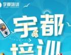 苏州横扇淘宝天猫运营直通车专业学习中心(宇都培训)