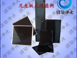 江苏尼龙空气过滤网(平板过滤器,黑沙网)