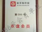 黑龙江中远金手指农盘招会员单位及代理商放心省心
