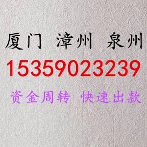 漳州短期汽车抵押贷款,资金充足到位拿资金