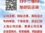 台州公司注册地址 企业注册查询商标注册 网站建设