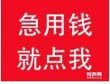 广州私人借贷 广州私人贷款 广州私贷公司