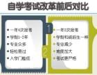 2018深圳学历文凭 自考 网络教育