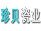 珍贝瓷业加盟