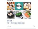 东莞餐厅短信广告 朋友圈广告 餐饮美味不用等拓客宝