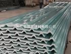 FRP采光瓦生产厂家,东莞质高建材有限公司,品质优价更优互
