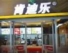 广州肯迪乐汉堡加盟费多少钱 加盟条件有哪些