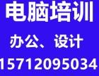 深圳龙华电脑办公文秘培训班