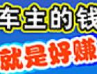 丰田智能节油器加盟