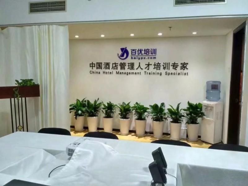 百优北京酒店管理培训项目实战!本月15日30日实训开班!