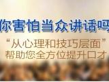 台州职场沟通 说服力销售口才技巧提升专业培训