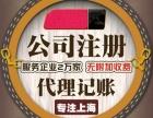 如何注销在上海宝山的外资公司 上海宝山公司注册注销变更