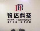 锐达智能网络科技有限公司