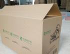 西华本地纸箱厂订做 加工各类包装箱
