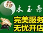 木玉斋玉石饰品加盟
