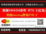 swada荧光颜料RTS-003对应迪高MP-RD5515