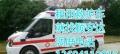 安顺救护车出租,120急救车租赁,私人救护车