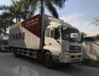 深圳长途搬迁空车配货整车零担带尾板4.2米及8米