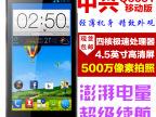 ZTE/中兴Q505T 四核高通CPU 移动4G手机 安卓智能手机