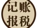 代办新公司一般纳税人申请兼职会计代理记账南通安诚财务