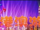 武威 国庆假期嗨翻天 港澳4天3晚海洋线全包520元
