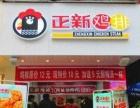 韩国炸鸡加盟 正新鸡排加盟 现全国招商送礼包