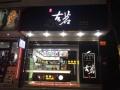 台州古茗奶茶加盟电话多少?乡镇加盟古茗奶茶要多少钱?