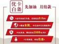 深圳油卡南方能源有限公司郑州总代理