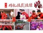 婚礼摄像 同学通讯录 相册 儋州调声 晚会 航拍