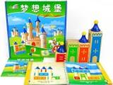 厂家批发 儿童益智玩具 梦想城堡积木游戏玩具 利于脑部开发
