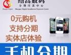 0首付分期手机电脑,洛阳绍高数码全城巨献!6年实体店经营