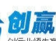 惠州APP开发(创赢)软件公司