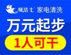 扬州家电清洗加盟流程绿洁士,处处事业机遇