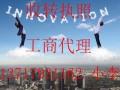 海淀记代理中心,代办望京周边地址注册,代办股权转让等服务
