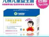 九株儿童益生菌冲剂改善肠胃功能