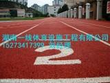 湘西保靖县塑胶跑道预算价格 性价比最高湖南一线体育